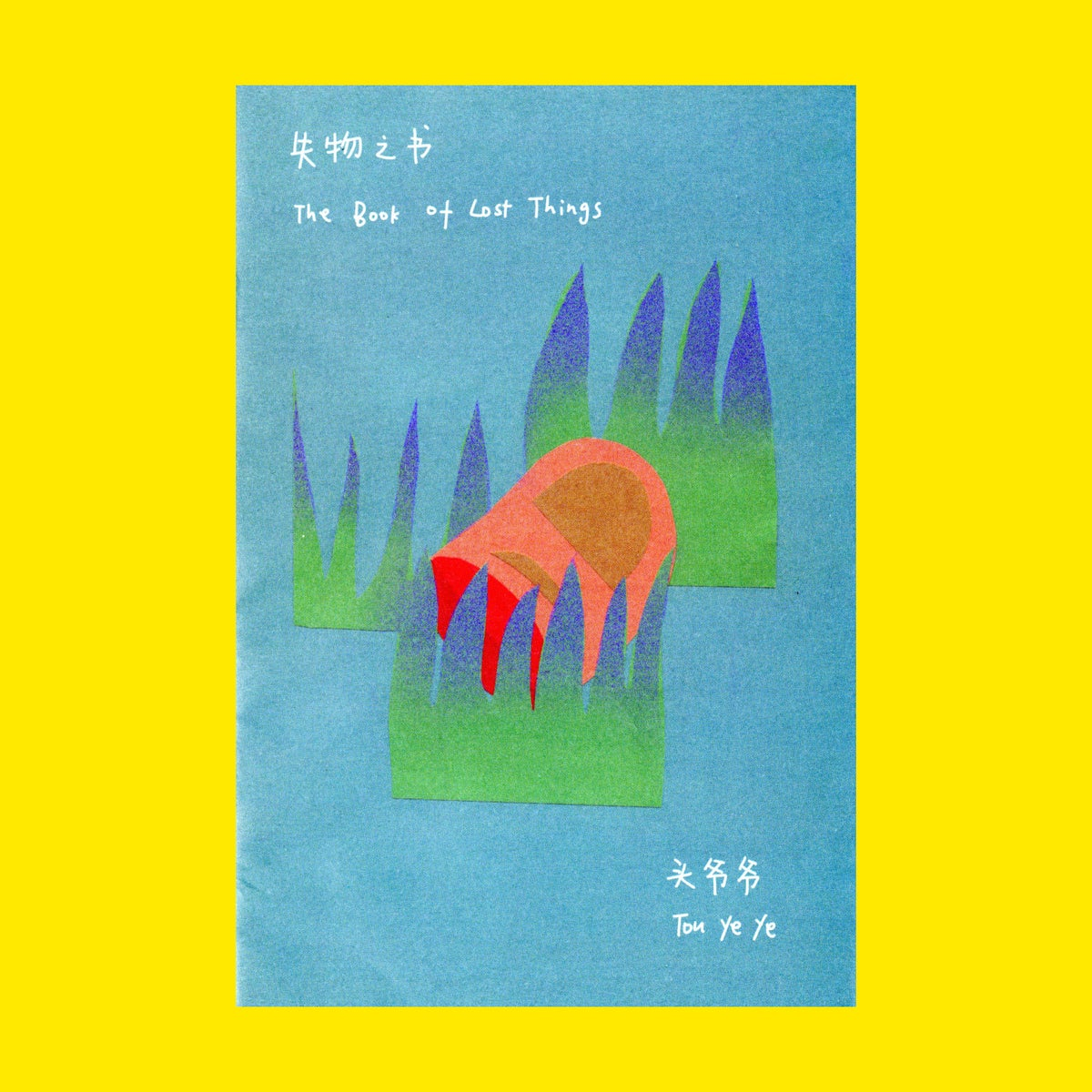 Image of The Book of Lost Things 失物之书