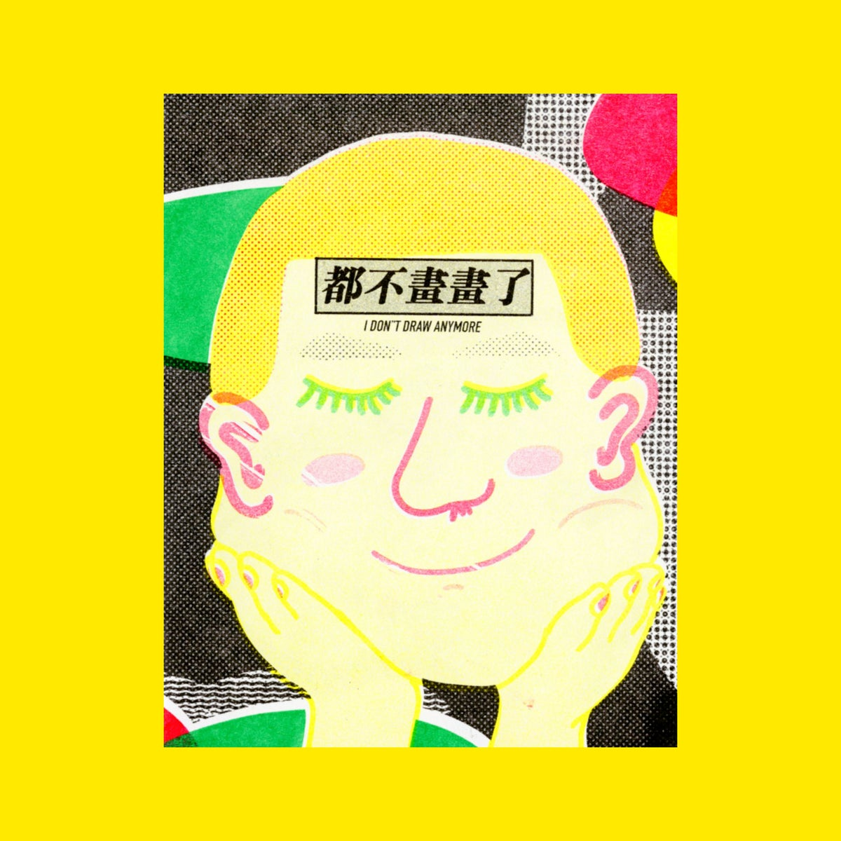Image of I Don't Draw Anymore 都不画画了
