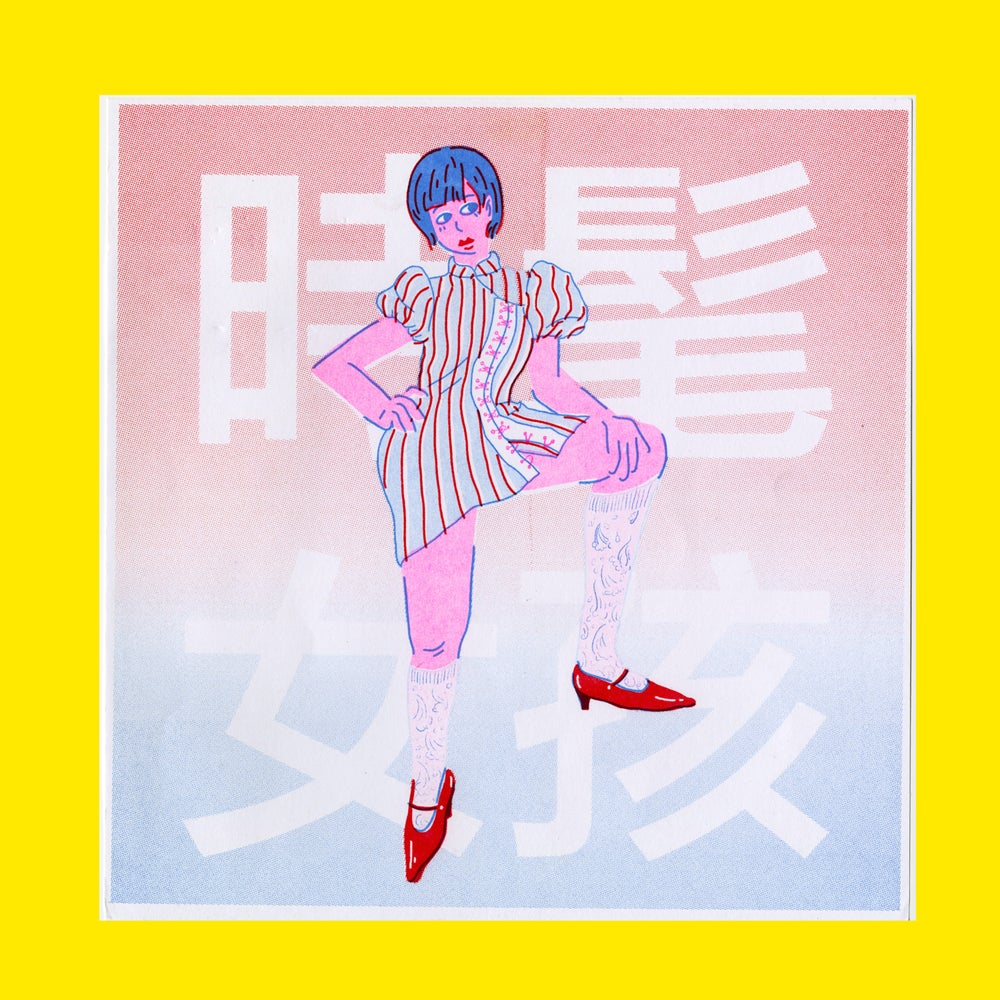 Image of Fashion Girl 时髦女孩