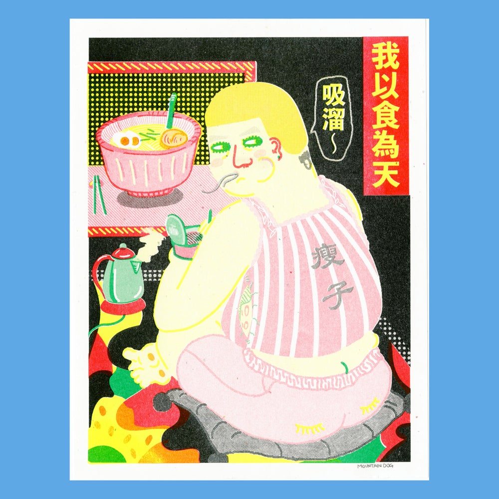 Image of Eating is Everything 我以食为天