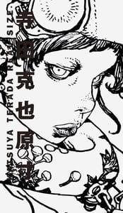 Image of Katsuya Terada Original Size 寺田克也原寸