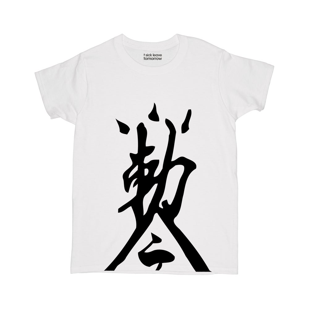 Image of 勅令 AMULET TEE WHITE
