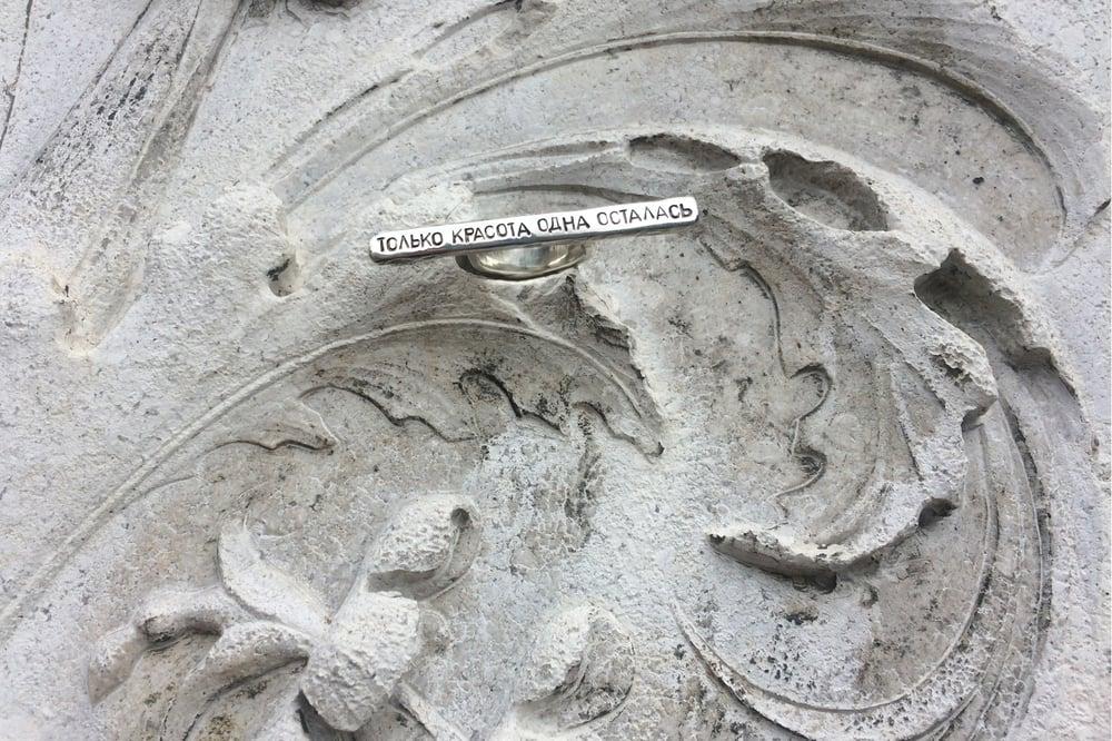 Image of plain ring ТОЛЬКО КРАСОТА ОДНА ОСТАЛАСЬ