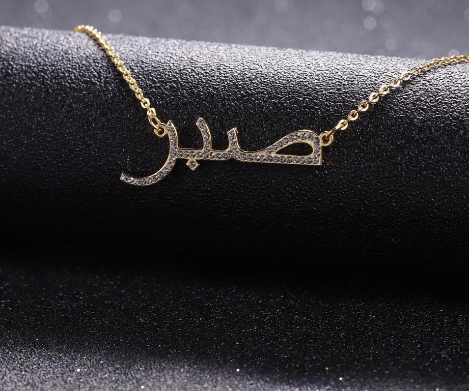 Image of Personalised Arabic Name With Zirconia Crystals