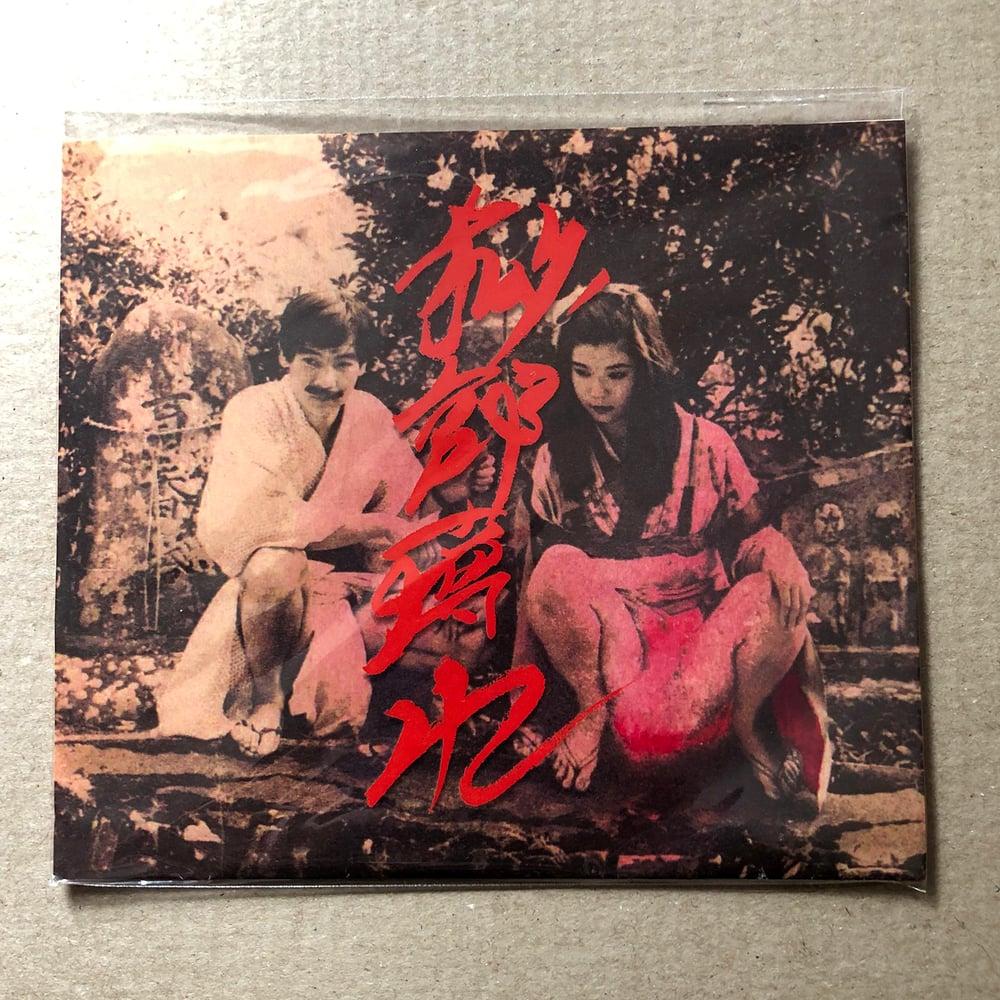 HIBUSHIBIRE 'Official Bootleg Vol 1' Japanese CD