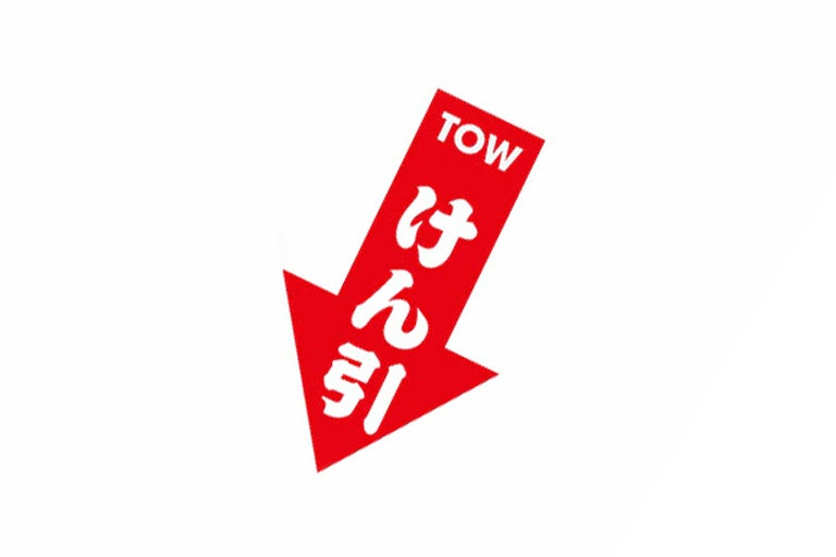 Image of Tow Sticker V2