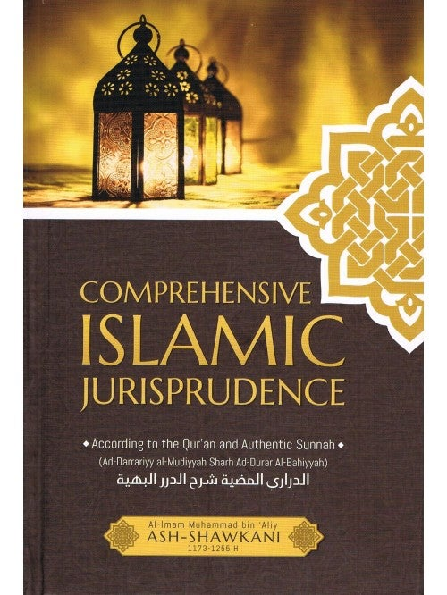 Image of Comprehensive Islamic Jurisprudence
