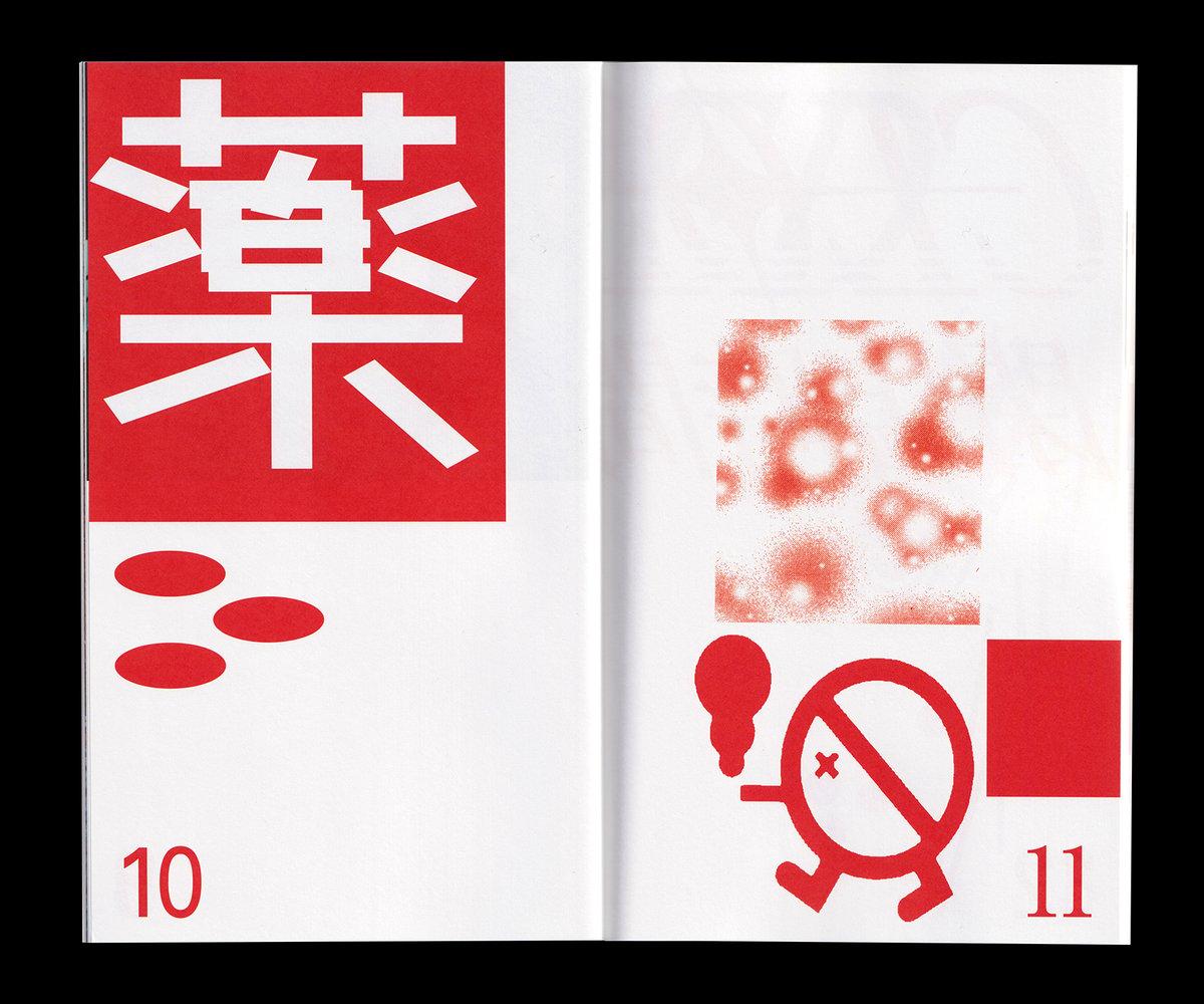 Image of ORE ORE オレオレ Book