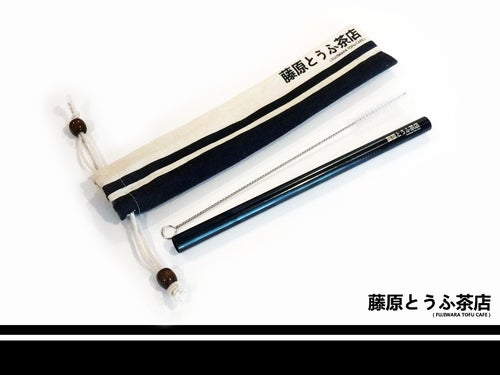 Image of Fujiwara Tofu Cafe Stainless Steel Reusable Straw