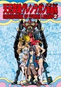 Image of Ground Work of Gurren Lagann