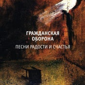 """Image of SOLD OUT - Гражданская Оборона """"Песни Радости и..."""" LP"""