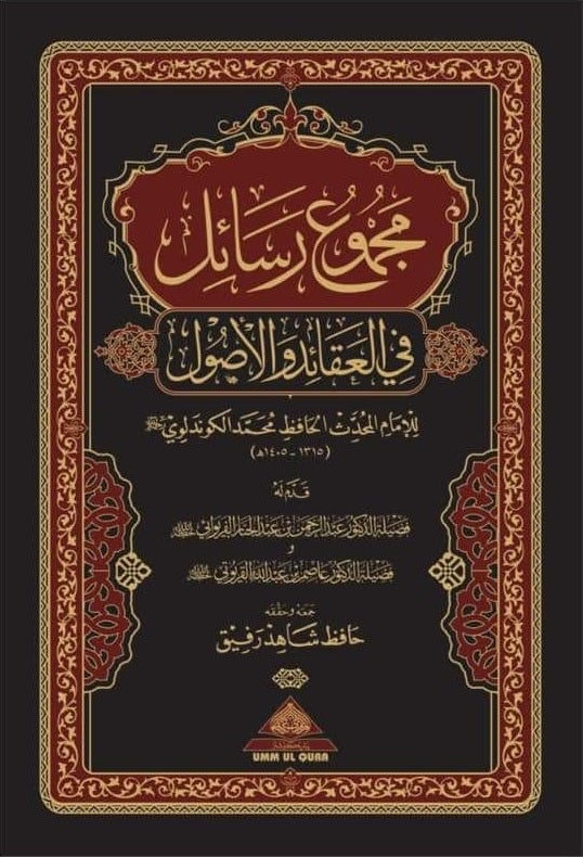 Image of Majmoo' Rasaa'il fi 'l-'Aqaa'id wa 'l-Usool