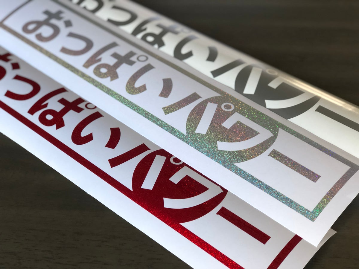 Image of Tiddy Power Japanese KANJI