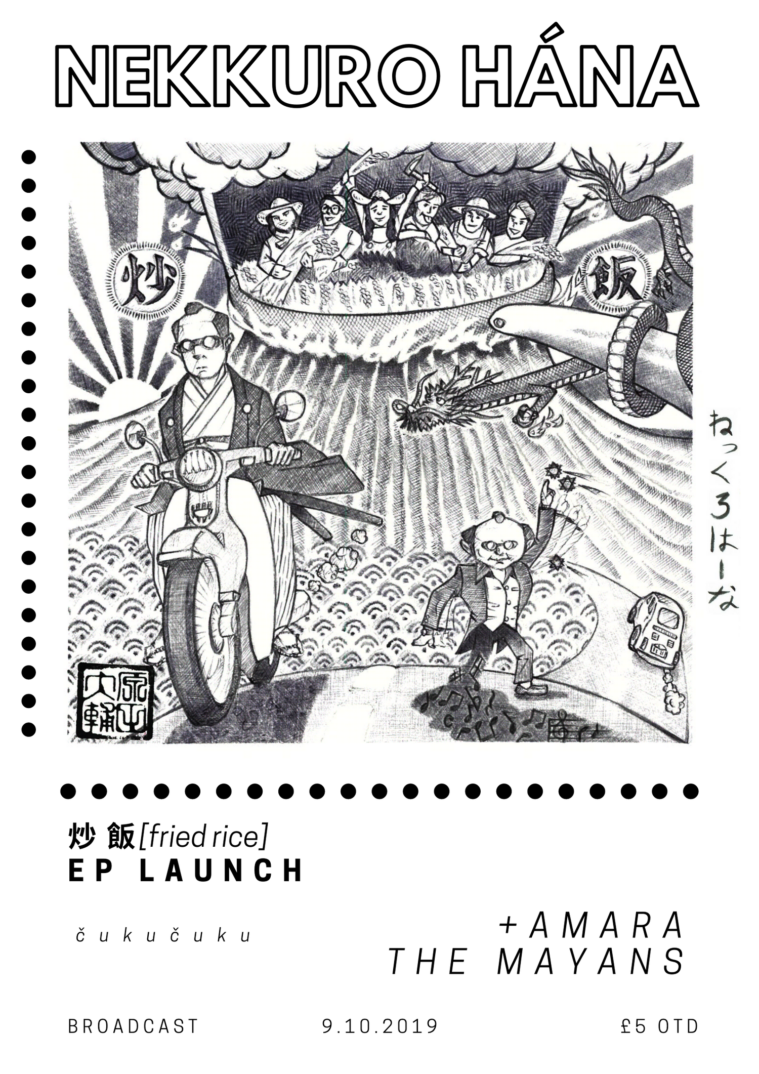 Image of Fried Rice EP Launch Tickets