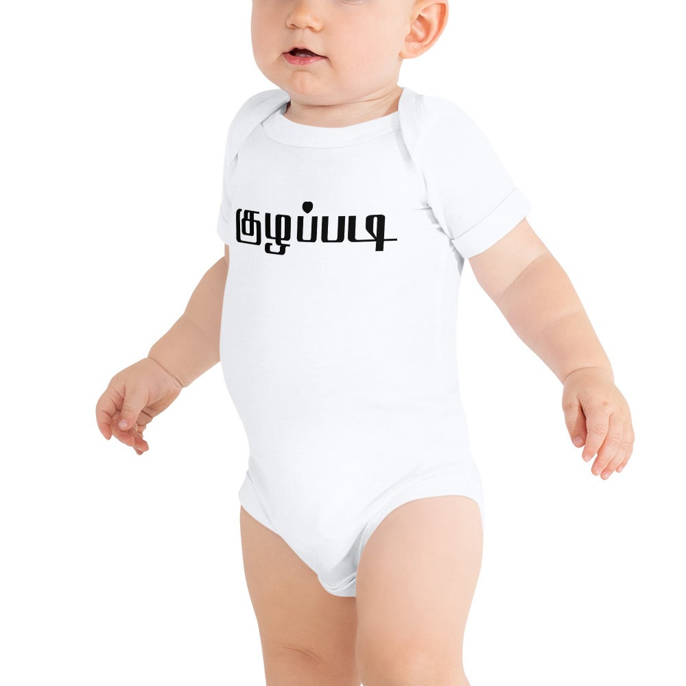 Image of Kutty Kulapadi 1 (White)