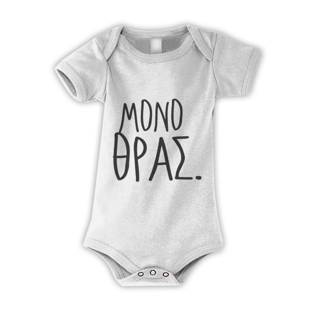 Image of Classic Logo baby suit (Λευκό)