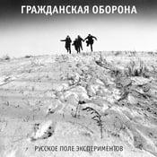 "Image of SOLD OUT - Гражданская Оборона ""Русское Поле..."" LP"