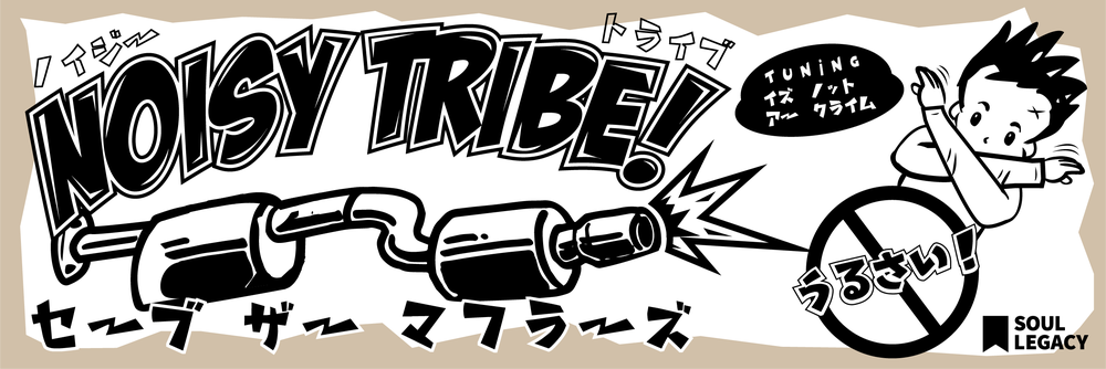 "Image of SOUL LEGACY ""NOISY TRIBE"" Decal"