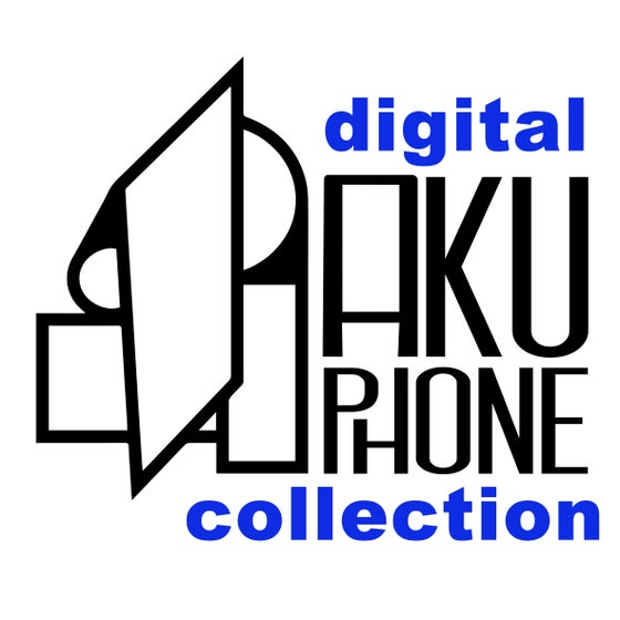 Image of Akuphone Digital Collection