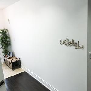 Image of above the door bismillah