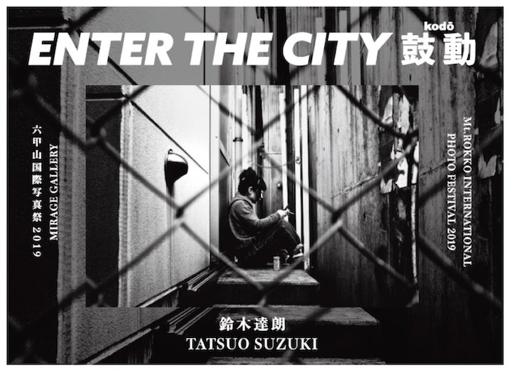 Image of ENTER THE CITY -鼓動- Mt. Rokko International Photo Festival 2019 (including shipping cost)