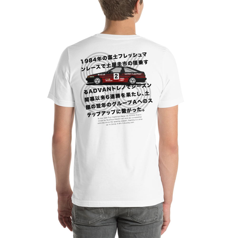 """Image of 5586 """"CARROT FLASHPOINT AE86"""" T Shirt"""