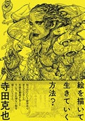 Image of Katsuya Terada - How do I live by drawing pictures