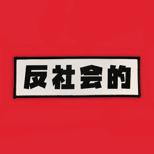 Image of 'Antisocial' Japanese Kanji Patch   Black on White variant