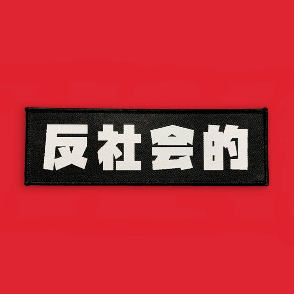 Image of 'Antisocial' Japanese Kanji Patch   White on Black variant