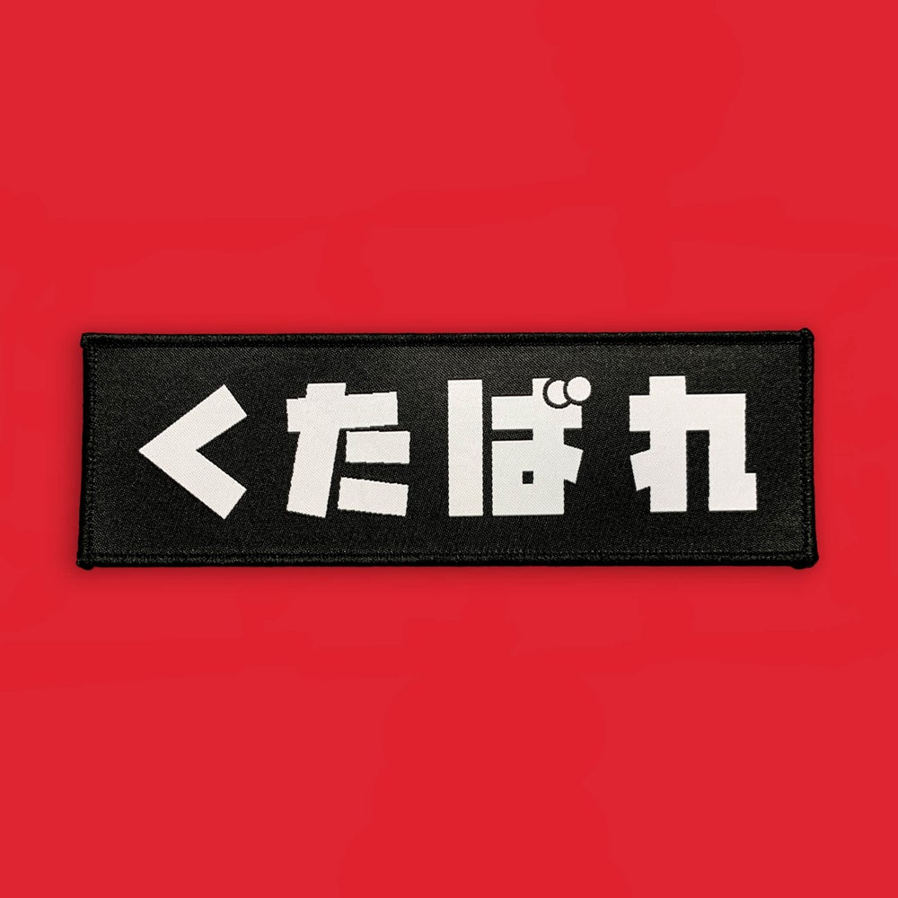 Image of 'Fuck Off' Japanese Kanji Patch | White on Black variant
