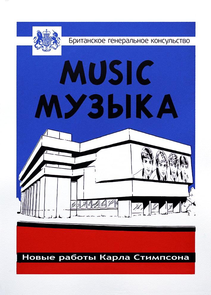 """Image of """"Music Музыка"""""""