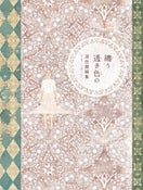 Image of Wear-Show-Colour - Hasumi Miyako