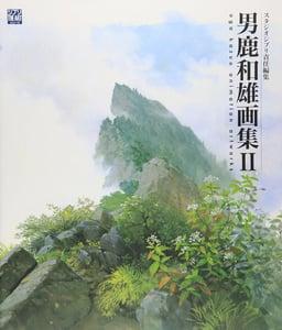 Image of Oga Kazuo Animation Artworks II - The Ghibli Art Series