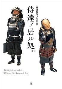 "Image of Tetsuya Noguchi Roh Works ""Samurai-technoir processing."""