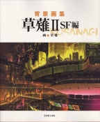 Image of Kusanagi Background Art Books