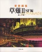 Image of Kusanagi Background Art Books