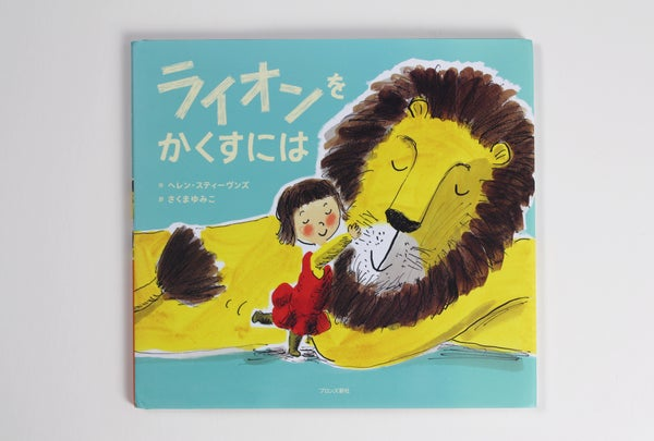 Image of Foreign language editions of How to Hide a Lion