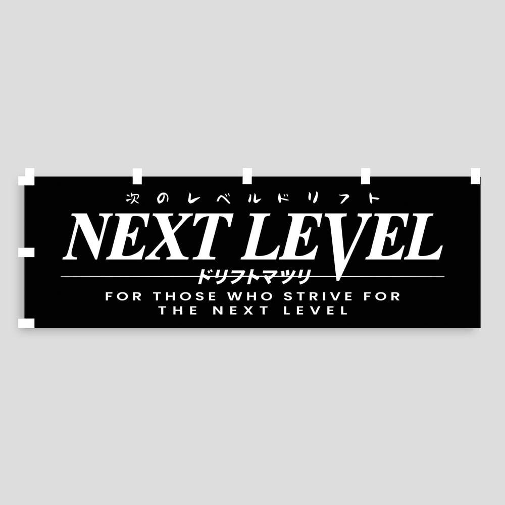 Image of Next Level Nobori Flag Black