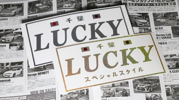 Image of Lucky スペシャルスタイル