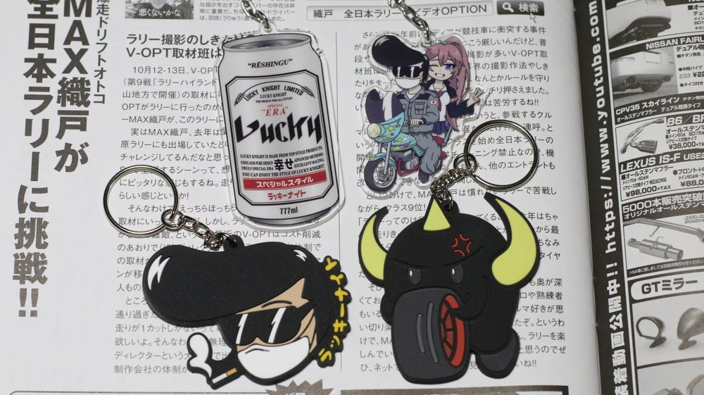Image of 90's Style Keychains!