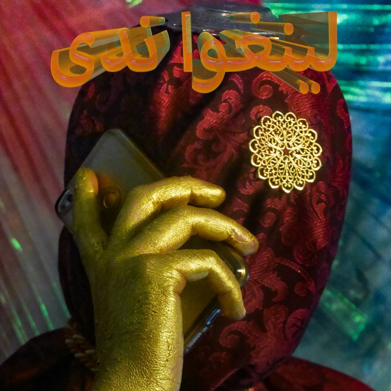Image of Lingua Nada 'Djinn' 12""