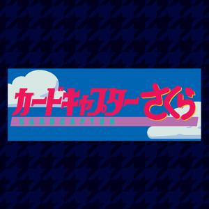 Image of Cardcaptor