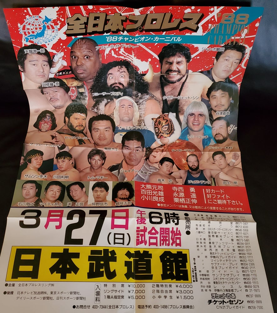 "Image of SUPER RARE (40 YR OLD) ""MINT CONDITION"" ALL JAPAN PRO WRESTLING POSTER!"
