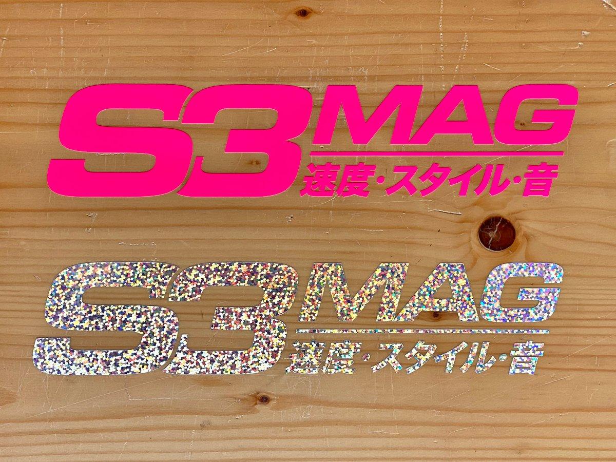 Image of S3 MAG 速度 • スタイル • 音