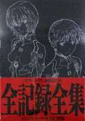 Image of Evangelion New Movie Version: Complete Record Complete Works Visual Story/Setting Edition