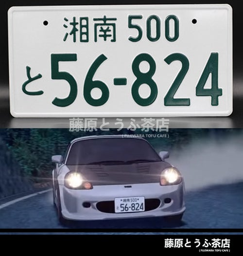 Image of Racing Team Katagiri Street Version Japanese License Plate