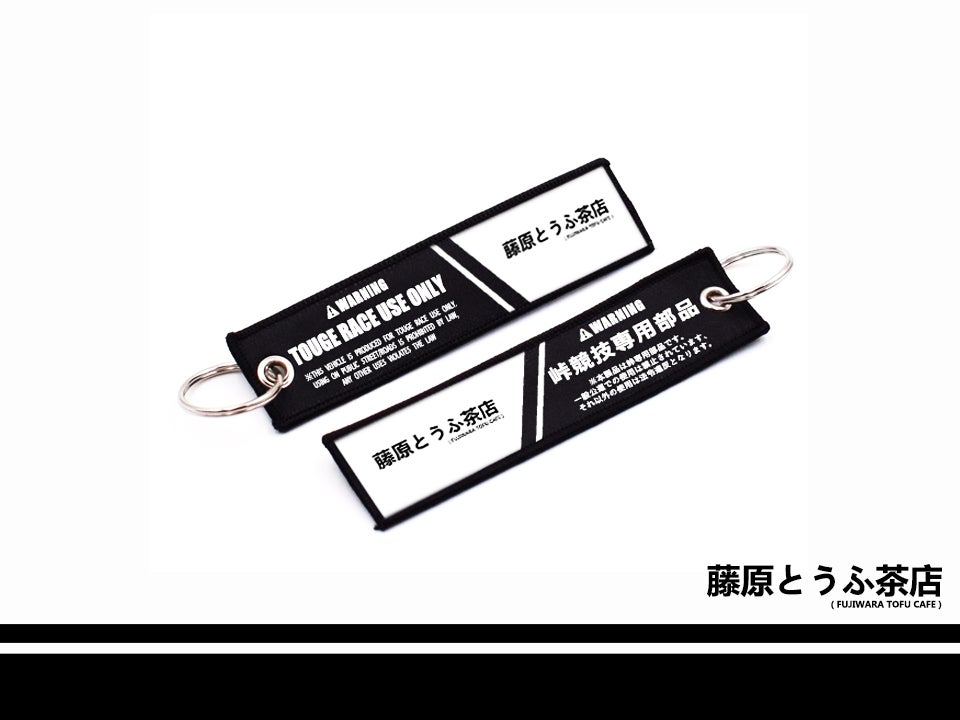 Image of < Touge Race Use Only > Embroidered Key Tag