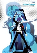 Image of Persona3: Official Design Works