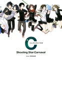 Image of Yasuda Suzuhito Illustrations - Shooting Star Carnaval Side: Yozakura Quartet Art Book