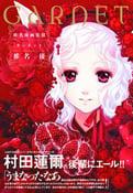 Image of Garnet You Shiina art book Ⅲ